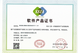 Software product certificate 3