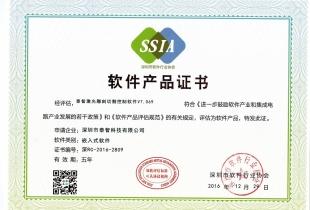 软件产品证书3
