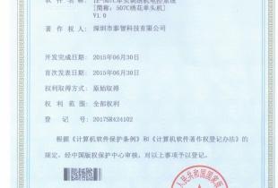 软件著作权登记证书1