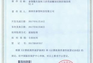 Software copyright registration certificate 5