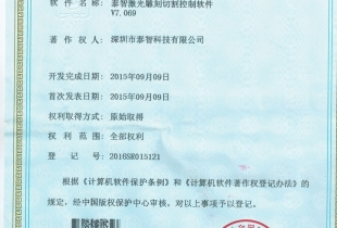 Software copyright registration certificate 7