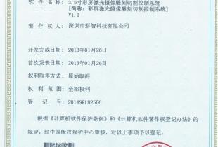 Software copyright registration certificate 8