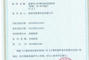软件著作权登记证书9