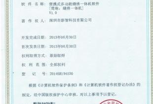 软件著作权登记证书10