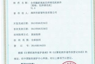 软件著作权登记证书11