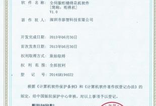软件著作权登记证书12