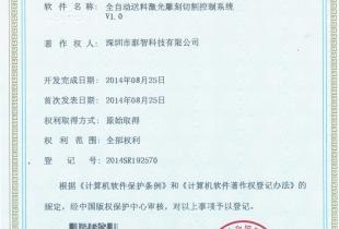 软装著作权登记证书13
