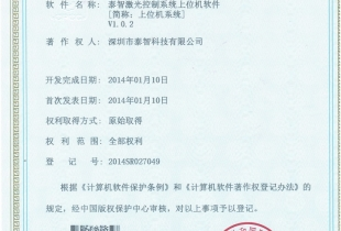 软件著作权登记证书14